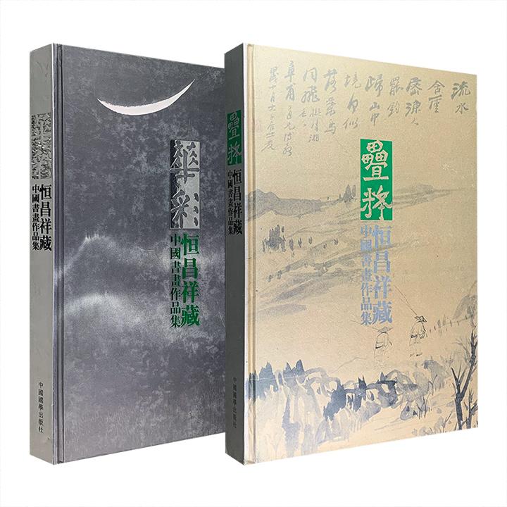 (精)华彩 恒昌祥藏中国书画作品集