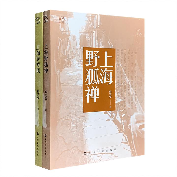 团购:观·读城系列2册:上海野狐禅+上海穿堂风