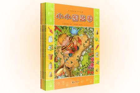 小小艺术家DIY创意 小小园艺家+小小大画家+小小科学家+小小大厨师 全4册