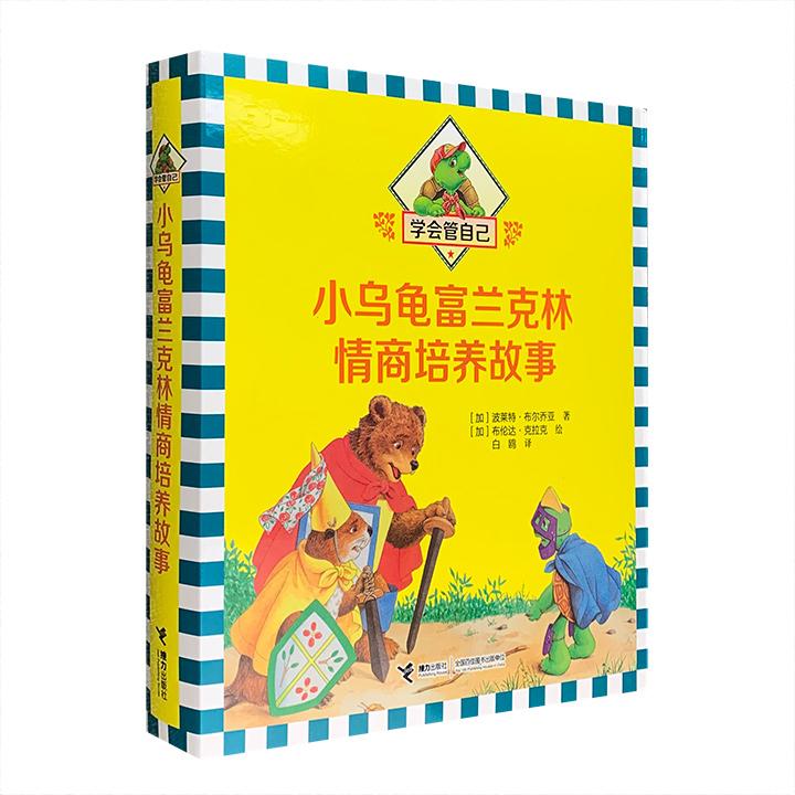 小乌龟富兰克林情商培养故事:学会管自己(全6册)
