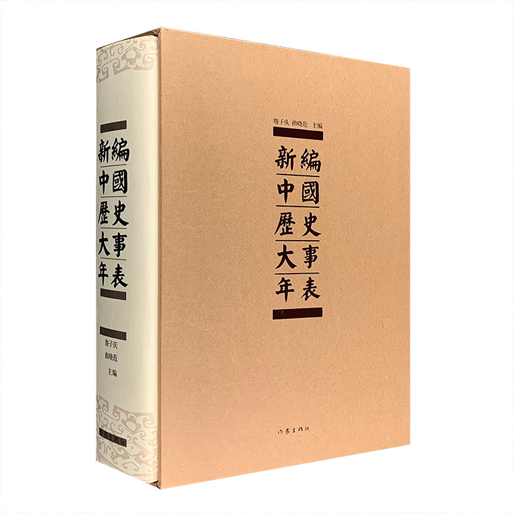 新编中国历史大事年表