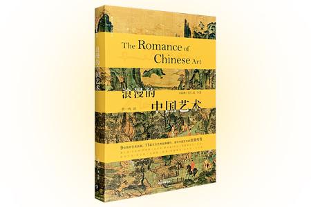浪漫的中国艺术(毛边本)