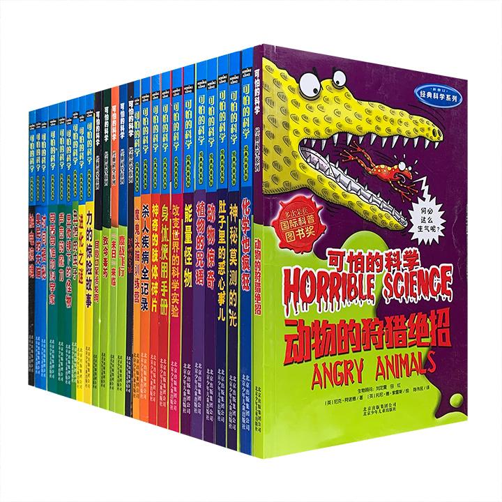 团购:可怕的科学-经典科学系列全26册