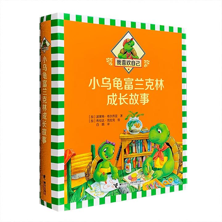 小乌龟富兰克林成长故事(全七册)