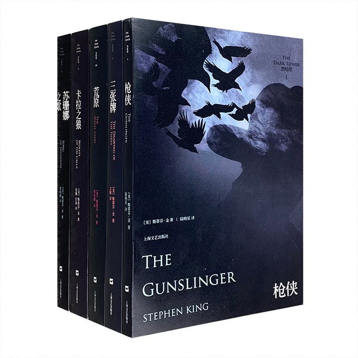 团购:斯蒂芬金:黑暗塔系列5册