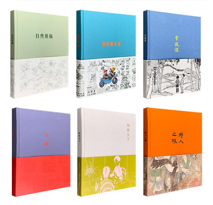 """读库新品,""""2020年Notebook"""" 6册任选!【石印】【常识课】【时装女子】【自然原稿】【时人之眼】【铁皮时光机】。大师小品,有料的本,能写的书!"""