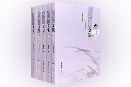 团购:黄曼君文集全5卷