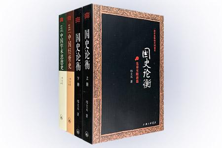"""香港著名学者邝士元·国史论衡3种4册,16开,荟萃""""评论版的中国通史""""《国史论衡》,首部中国学术和思想史集大成之作《中国学术思想史》,集二十五史、""""十通""""及历代有关经世论著精华《中国经世史》。邝士元长于分析,详于试论,自成体系,为读者奉献一系列丰富翔实、面面俱到的史论佳作。定价301元,现团购价69元包邮!"""