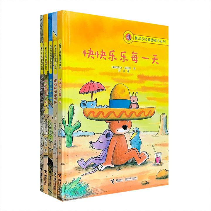 团购:(精)莫泽尔经典图画书系列5册