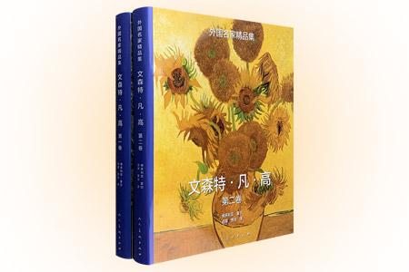 文森特.凡.高-外国名家精品集-全二册
