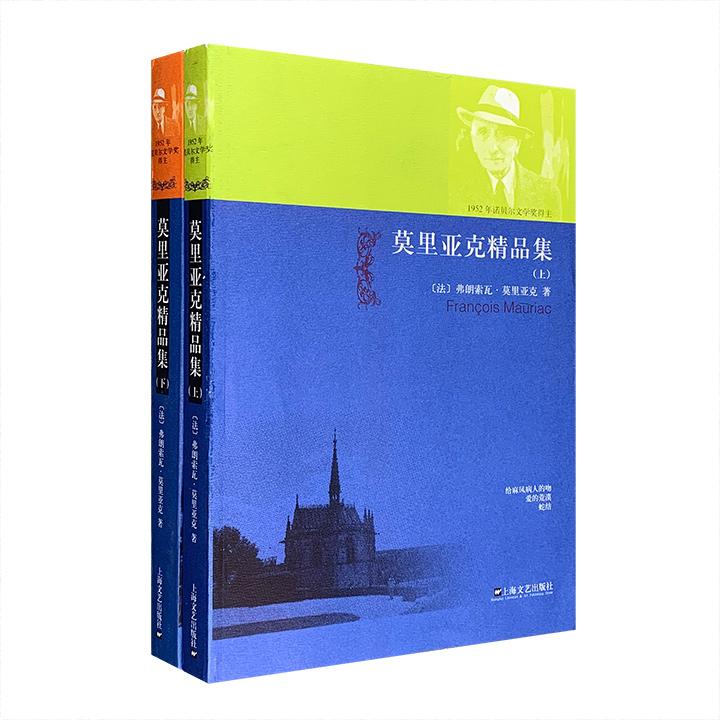 莫里亚克精品集(全2册)