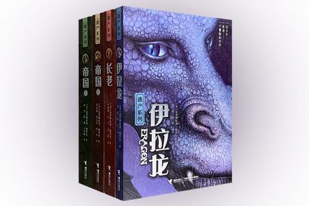 团购:遗产系列4册