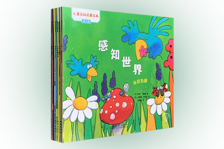 团购:儿童百科启蒙绘本6册