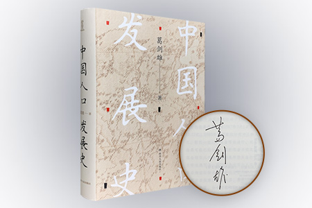 葛剑雄亲笔签名版!《中国人口发展史》精装,一部关于中国人口发展的简明历史,著名学者葛剑雄以其专业的历史学功底,不仅将中国以往多年间人口变化的现象及其特点、原因做了全景式的梳理与阐述,还对中国历史人口的构成、分布、迁移及调查制度做了论述。本书脉络清晰,论述深入浅出,宏观的历史线条下,不乏颇富趣意的历史细节。团购价89元包邮!