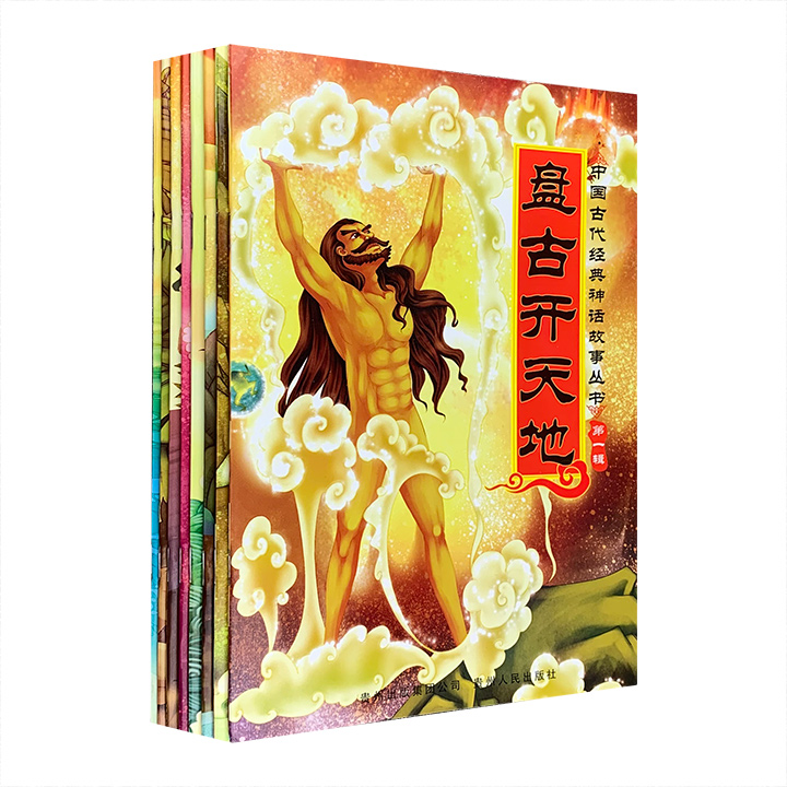 团购:中国古代经典神话故事丛书(第一辑)全8册