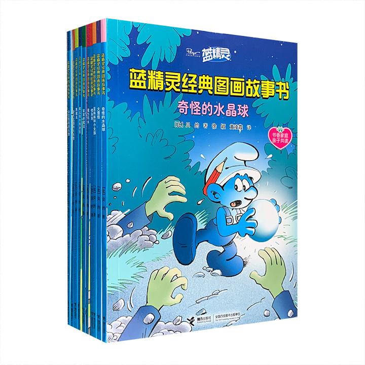 蓝精灵经典图画故事书(套装全10册)