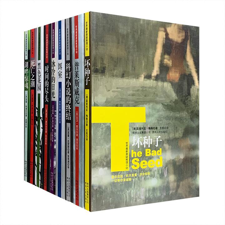 团购:世界最新悬疑推理小说9册