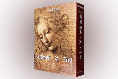 外国名家精品集《列奥纳多·达·芬奇》函套装全两册,人民美术出版社出品,8开精装,铜版纸全彩图文,从思想、艺术和科学三方面,深入研讨了这位大师的思想、创作和理论。300幅作品,不仅将他的油画、素描做了清晰的展示,还和同时期其他艺术家做了生动贴切的比较,更将达·芬奇笔记中那些奇思怪想的设计稿做成了模型,进行了直观的展