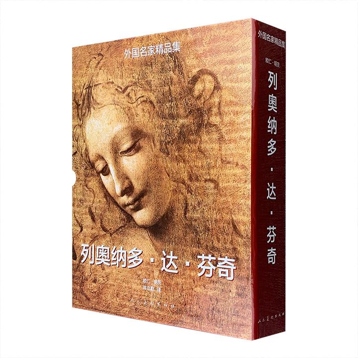 列奥纳多.达.芬奇-外国名家精品集-全二册