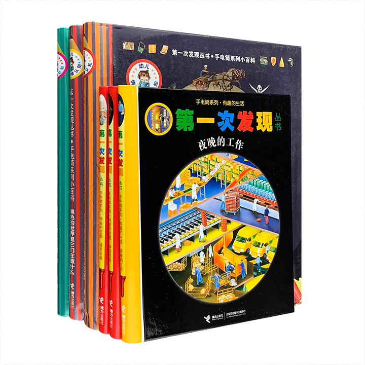 团购:(精)第一次发现丛书:手电筒系列6册