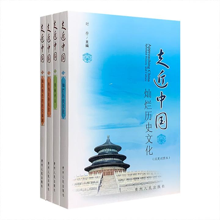 团购:走近中国全4册(汉英对照本)
