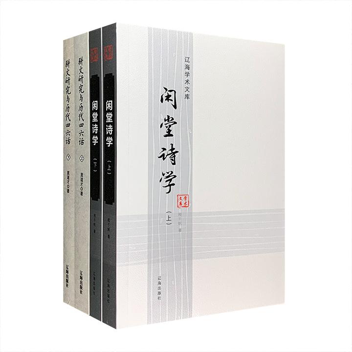 团购:辽海学术文库:闲堂诗学+骈文研究与历代四六话