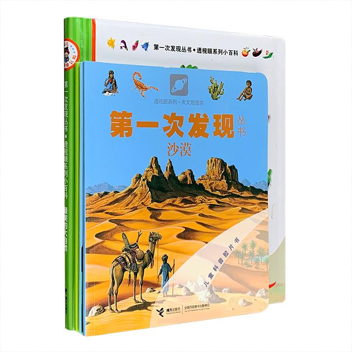 团购:第一次发现丛书:透视眼系列4册