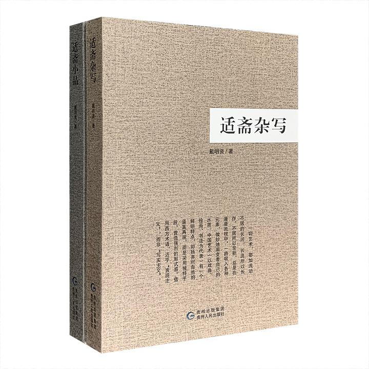 团购:戴明贤作品2册