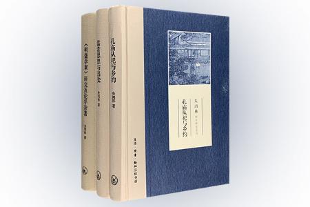 团购:朱鸿林明史研究系列3册