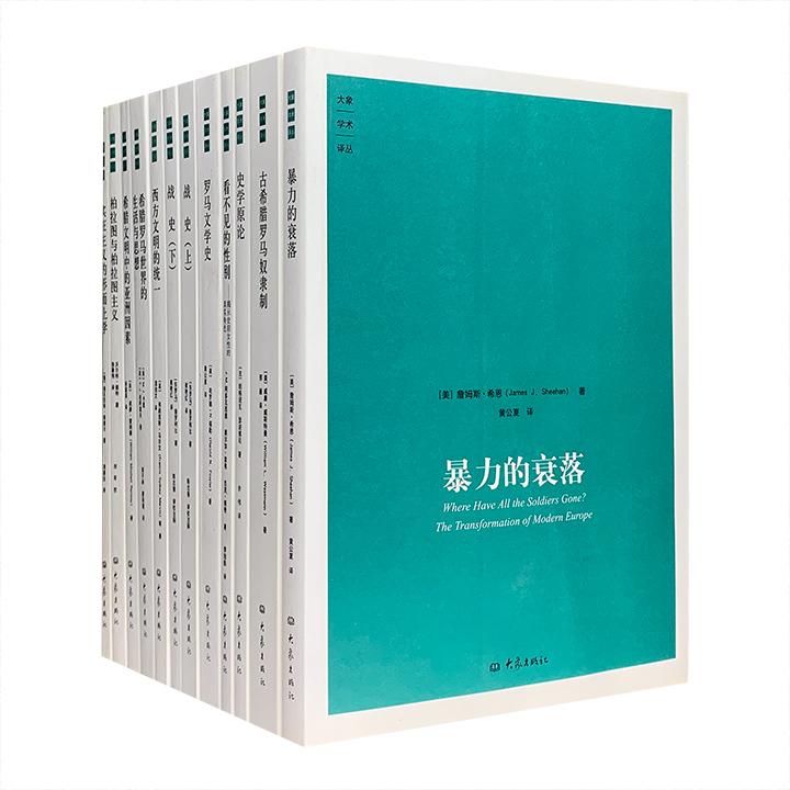 团购:大象学术译丛11种(12册)