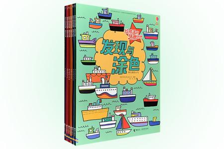 英国尤斯伯恩与接力出版社联合出品!风靡全世界的视觉益智游戏《给孩子的艺术创想·发现与涂色》大8开全6册,采用超厚纸张,绿色环保印刷,180多个富有创意的情景,从各式各样的生物、神秘的太空、绚丽的海洋到熟悉的日常生活,生动精彩的画面犹如一幅幅图鉴,带给孩子丰富的视觉体验。多幅精美跨页大图,便于孩子找一找、涂一涂、数一数,充分调动手、眼、脑,全面培养观察力、专注力和艺术审美。定价178.8元,现团购价