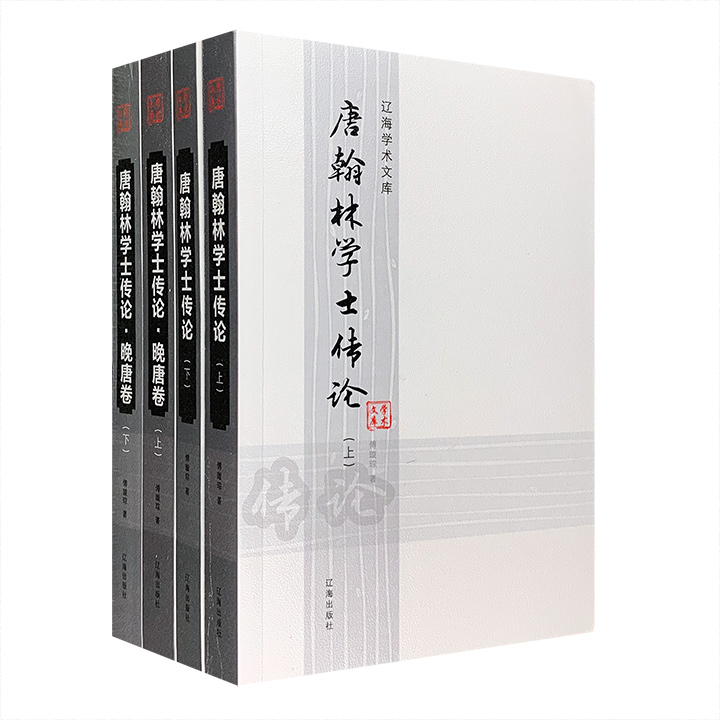 团购:辽海学术文库:唐翰林学士传论4册