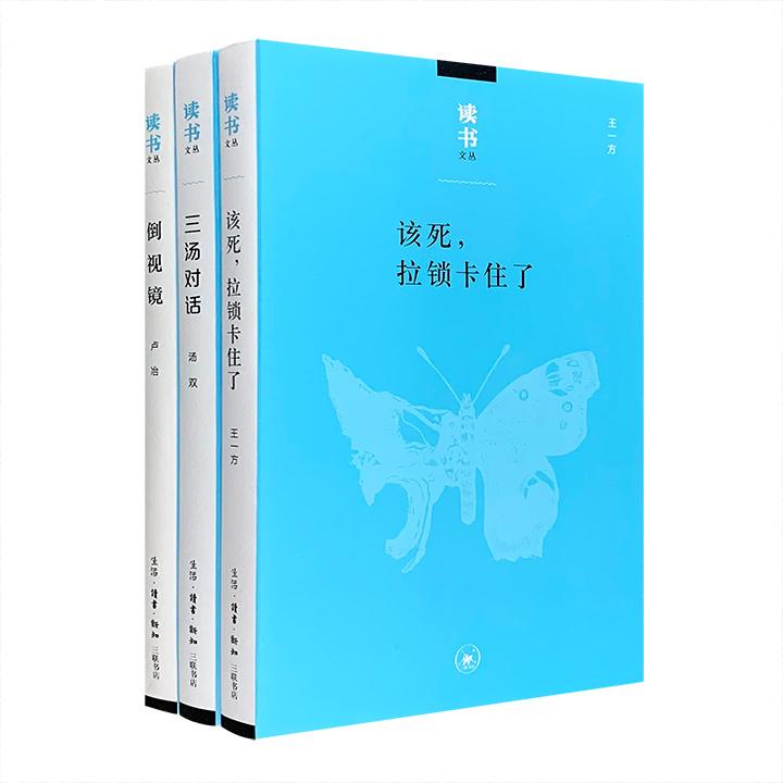 团购:读书文丛3册
