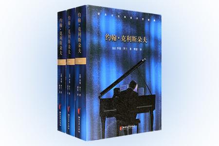 约翰.克利斯朵夫-(全三册)