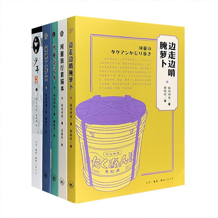 团购:妹尾河童作品5册