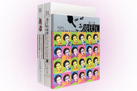 世界知名女性传记3册,包括杜拉斯传记《这就是杜拉斯》、波伏瓦的人生评传《战斗的海狸》、波伏瓦成长经历回忆录《第二性波伏瓦》。法国资深专家、作家撰写,资料丰富,内容饱满,带你一窥两位传奇女性的卓绝风姿。定价110元,现团购价39.9元包邮!