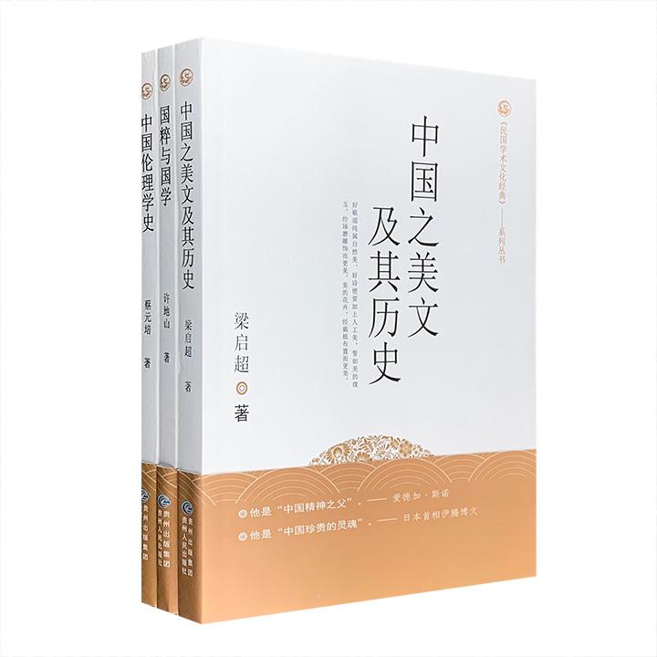 团购:民国学术文化经典3册