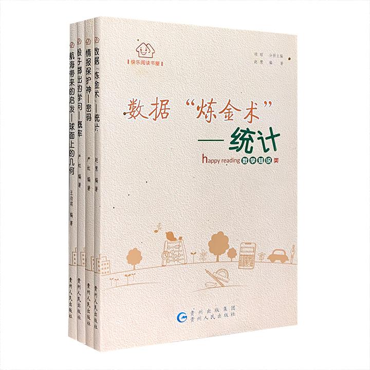 团购:快乐阅读书屋-数学知识4册