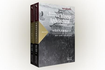 中国历代名建筑志-(上.下册)