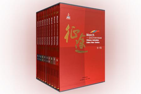 一套详尽全面的中国动画史《征途——走向百年的中国动画》函套装全10册,大16开软精装,铜版纸全彩图文,重达10公斤。本书将中国动画置于近百年跌宕起伏的社会背景之下,回顾中国动画艰难起步、蓬勃发展、迷茫停滞、中兴转折、继续探索的历史,涵盖动漫作品、创作者、动画产业、相关政策、中外动画交流等多方面,在版式风格上图文并茂,收录大量精美插图,更配有10张光盘资料,是一部集观赏、学术和普及于一体的大型跨媒体