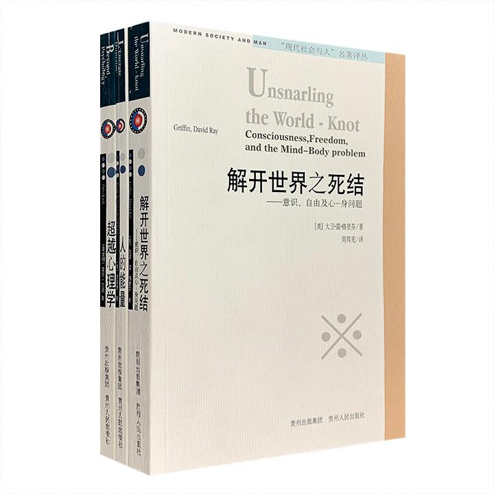 """团购:""""现代社会与人""""名著译丛3册"""