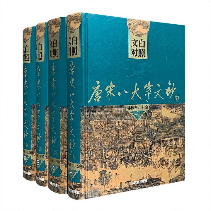 文白对照唐宋八大家文钞(全四册)