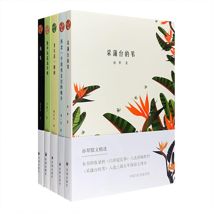 团购:中国当代名家经典5册