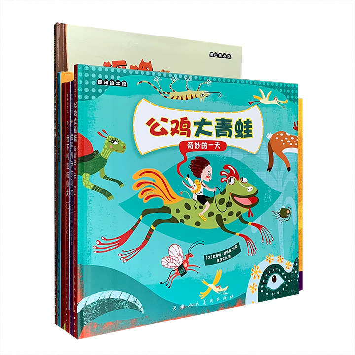 团购:(精装绘本)麦田绘本馆6册