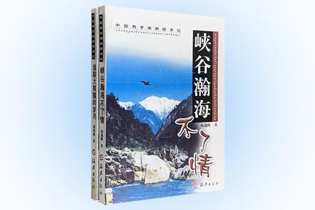 """超低价18.8元包邮!""""中国科学家探险手记""""2册:世界著名的大熊猫研究专家胡锦矗《追踪大熊猫的岁月》,带我们深入熊猫的社会,窥视它们独立而独特的生活。著名科学探险家杨逸畴《峡谷瀚海不了情》,详细记述了作者多次深入雅鲁藏布大峡谷的探险经过。两书均为全彩图文,配有多幅珍贵的实景照片。这些发现与探索的过程,不仅是一部向未知世界挑战的历史,也是一曲锻炼意志、呕心沥血的壮歌。"""