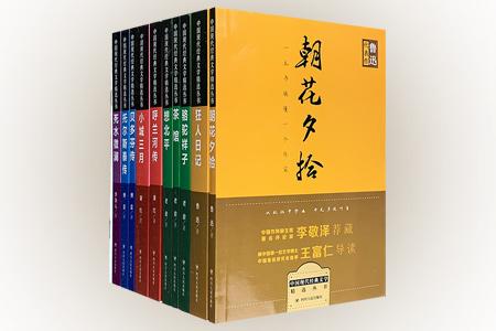 《中国现代经典文学精选丛书》全10册,荟萃鲁迅《朝花夕拾》《狂人日记》,老舍《骆驼祥子》《茶馆》《想北平》,萧红《呼兰河传》《小城三月》,傅雷《贝多芬传》《托尔斯泰传》,李劼人《死水微澜》,这些作品均是中国现代文学广度和深度的代表,著名学者陈思和、王富仁、董强、李劼人女儿李眉导读,小巧便携、精品集锦,一本书读懂一个作家,一套书读懂一个时代。定价220元,现团购价48元包邮!