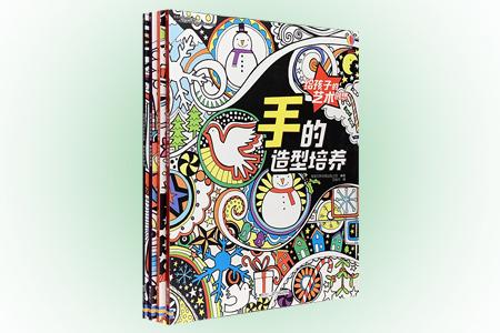 英国引进!《给孩子的艺术创想》全4册,大8开,采用超厚纸张,绿色环保印刷,英国尤斯伯恩与接力出版社联合出品。全套以色彩搭配、造型设计、情景想象和自由创作为主题,运用100个趣味场景供儿童自由创作,通过涂一涂、画一画,引导他们用眼、用手、用脑去观察、去模仿、去理解,进而激发创意,收获艺术家的成就感,建立自信心。定价119.2元,现团购价39.6元包邮!