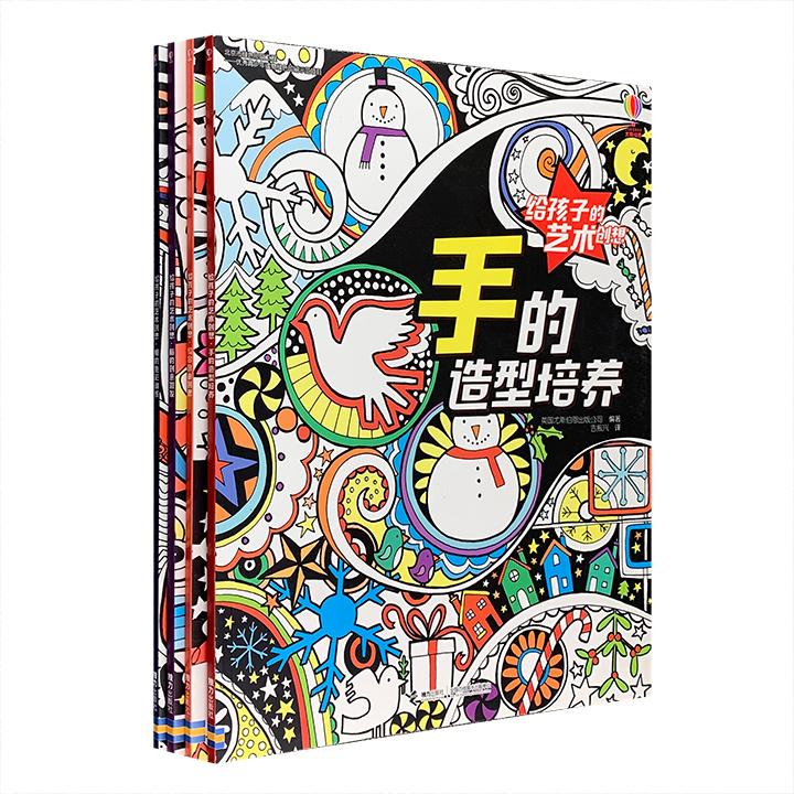 团购:给孩子的艺术创想4册