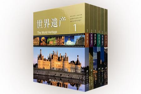 德国引进,贝塔斯曼荣誉出品!《世界遗产》箱装全6册,大12开盒精装,铜版纸全彩,重达11公斤,图文并茂地介绍了联合国教科文组织从1978-1999年所公布的601处世界文化和自然遗产。每处遗产均从地理位置、遗产特色、历史背景及文化价值等多方面加以介绍,还补充了许多与之相关的人物、民俗、典故和传说,全套辅以3000余幅精美照片、绘画和地图,装帧精美,印制精良,欣赏、珍藏、馈赠皆宜。定价1680元,现