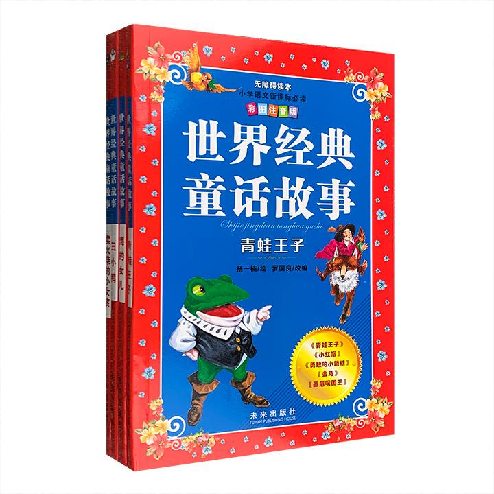 世界经典童话故事彩色注音版:( 套装四册《卖火柴的小女孩》《海的女儿》《丑小鸭》《青蛙王子》)